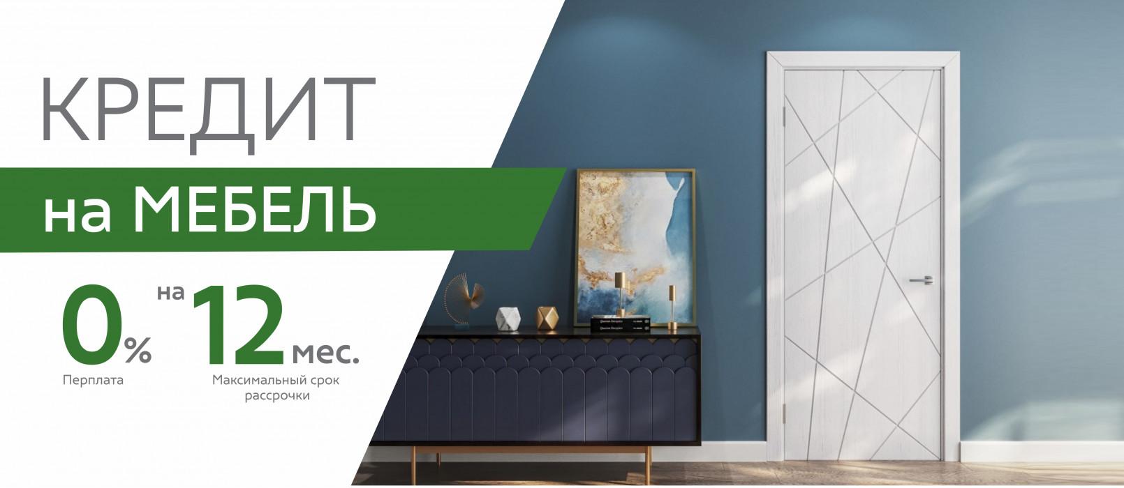 Мебель в Кредит